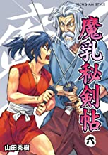 表紙: 魔乳秘剣帖(6) (TECHGIAN STYLE) | 山田 秀樹