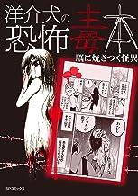 表紙: 洋介犬の恐怖毒本 脳に焼きつく怪異 (リイドカフェコミックス) | 洋介犬