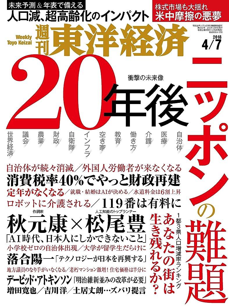 淡い取る疑い者週刊東洋経済 2018年4/7号 [雑誌]