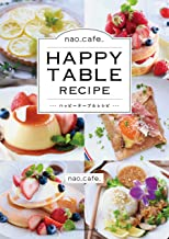 表紙: Nao_cafe_  HAPPY TABLE RECIPE | nao_cafe_