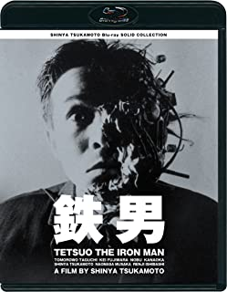 SHINYA TSUKAMOTO Blu-ray  SOLID  COLLECTION 「鉄男」 ニューHDマスター