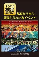 表紙: 「イベント検定」公式テキスト 「基礎から学ぶ、基礎からわかるイベント」 | 内山早苗