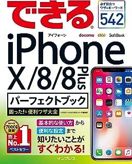 できるiPhone X/8/8 Plus パーフェクトブック 困った!&便利ワザ大全 (できるパーフェクトブック 困った!&便利ワザ大全シリーズ)