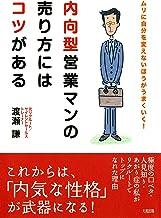 表紙: 内向型営業マンの売り方にはコツがある ムリに自分を変えないほうがうまくいく! (大和出版) | 渡瀬 謙