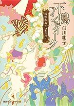 表紙: 下鴨アンティーク 回転木馬とレモンパイ (集英社オレンジ文庫) | 白川紺子