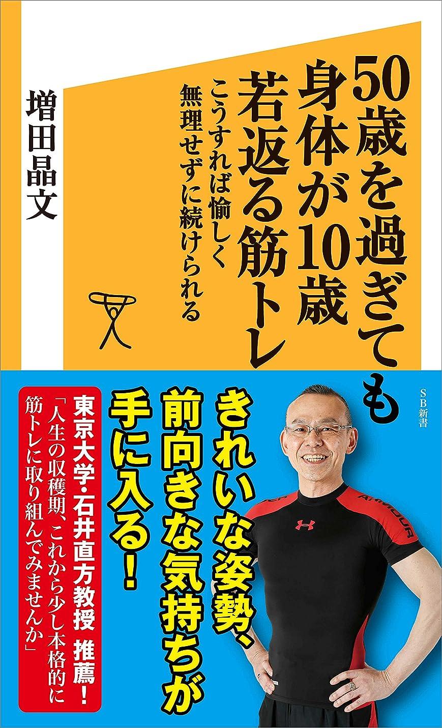 解くシンボル上がる50歳を過ぎても身体が10歳若返る筋トレ こうすれば愉しく無理せずに続けられる (SB新書)