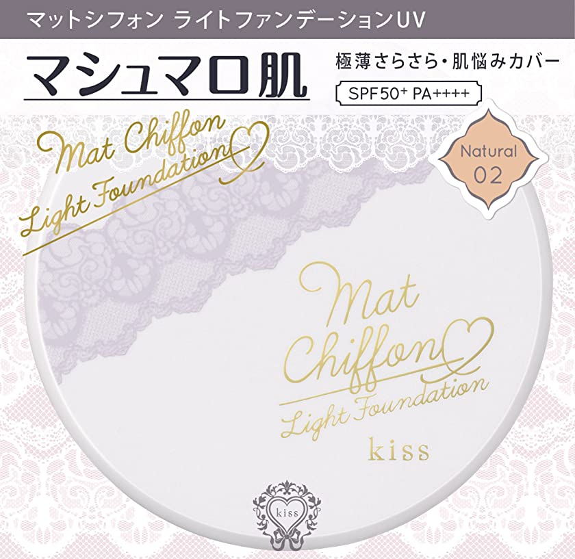 標準再発する円周キス マットシフォン ライトファンデーションUV02 ナチュラル 10g