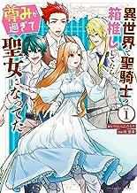 異世界で聖騎士の箱推ししてたら尊みが過ぎて聖女になってた(1) (裏少年サンデーコミックス)