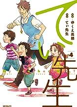 表紙: てぃ先生 4 (MFコミックス フラッパーシリーズ) | てぃ先生