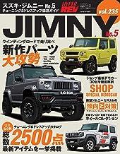 表紙: ハイパーレブ Vol.235 スズキ・ジムニー No.5   三栄