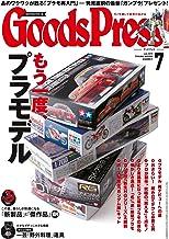 GoodsPress (グッズプレス) 2015年 07月号 [雑誌]