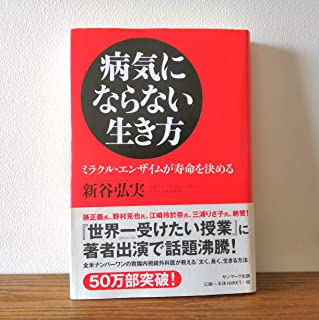 The Enzyme Factor (Japanese Version)