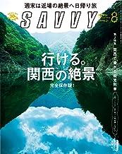 表紙: 行ける。関西の絶景 | 京阪神エルマガジン社