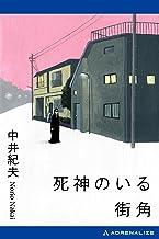 表紙: 死神のいる街角 | 中井 紀夫