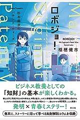 ロボジョ! 杉本麻衣のパテント・ウォーズ(電子書籍版) Kindle版
