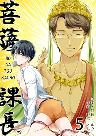 菩薩課長~BO・SA・TSU・KACHO~(5) (Blancblue)