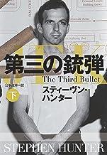 表紙: 第三の銃弾(下) (扶桑社BOOKSミステリー) | スティーヴン・ハンター