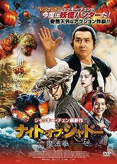 【Amazon.co.jp限定】ナイト・オブ・シャドー 魔法拳(非売品ミニポスター付) [DVD]...