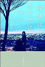 表紙: 探偵は友人ではない 真史と歩シリーズ | 川澄 浩平