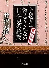 表紙: 学校では教えてくれない日本史の授業 書状の内幕 (PHP文庫) | 井沢 元彦