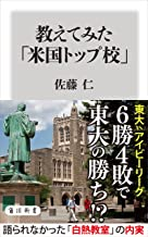 表紙: 教えてみた「米国トップ校」 (角川新書)   佐藤 仁
