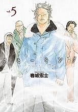表紙: スモーキング(5) (ヤングマガジンコミックス) | 岩城宏士