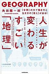 人生が変わるすごい「地理」 【学問】の力で働き方と生き方の【答え】が出る! Kindle版
