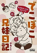 表紙: でこぼこ兄妹日記 (学研スマートライブラリ) | 寺島 ヒロ
