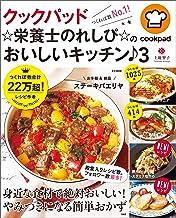 表紙: クックパッド ☆栄養士のれしぴ☆のおいしいキッチン♪ 3 | 上地智子
