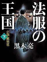 表紙: 法服の王国 小説裁判官(下) | 黒木 亮