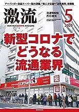 表紙: 月刊激流 2020年 05月号 [雑誌] | 激流編集部
