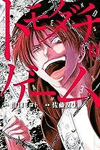 トモダチゲーム(10) (週刊少年マガジンコミックス)