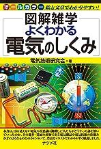 表紙: よくわかる電気のしくみ (図解雑学シリーズ) | 電気技術研究会