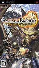 Valhalla Knights 2: Battle Stance [Japan Import]