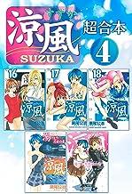 涼風 超合本版(4) (週刊少年マガジンコミックス)