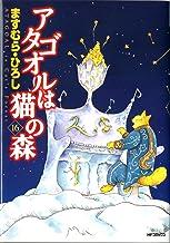 表紙: アタゴオルは猫の森 16 (MFコミックス フラッパーシリーズ) | ますむら・ひろし