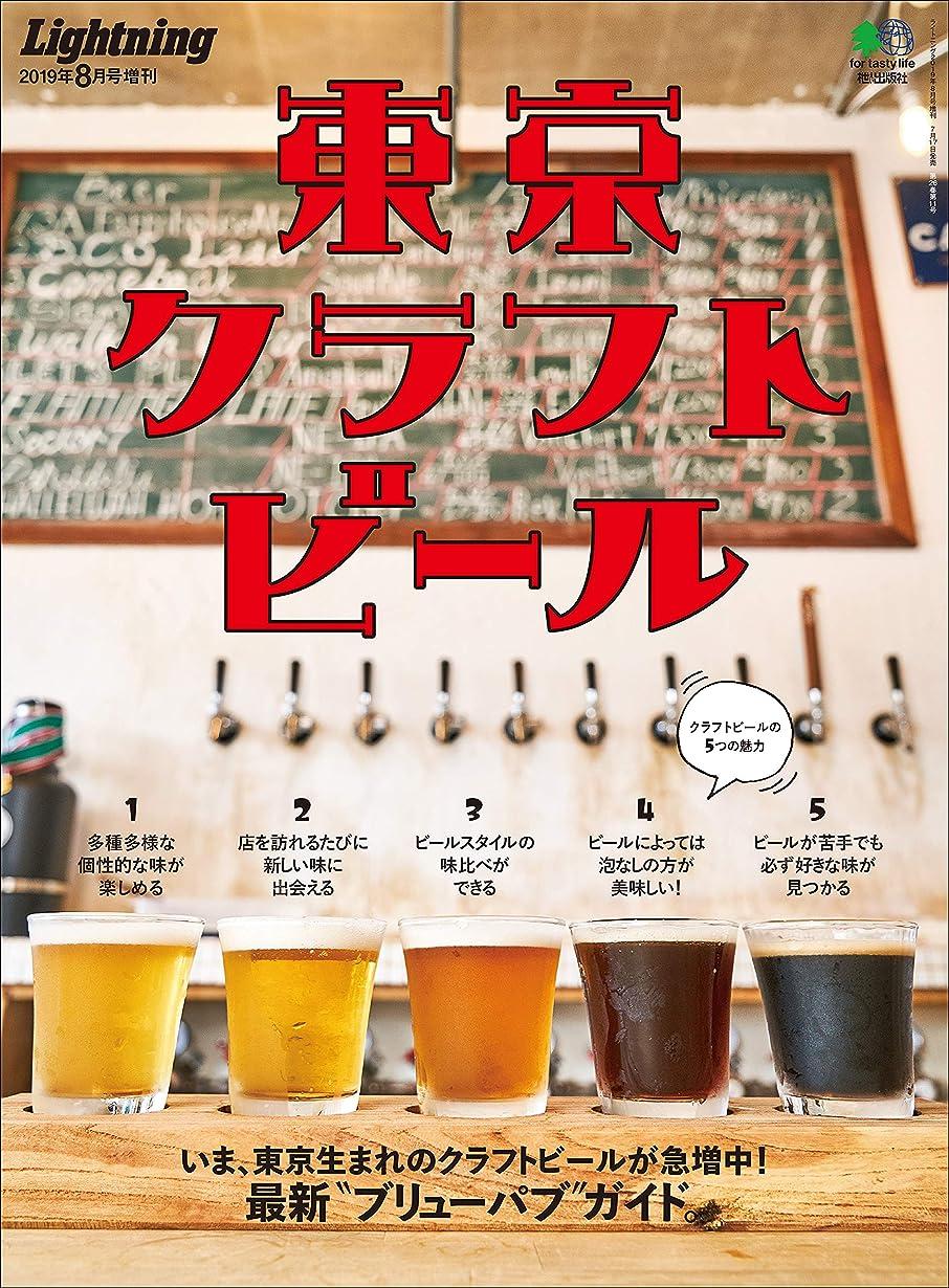 リフトリストホールLightning 2019年8月号増刊 東京クラフトビール[雑誌] エイムック