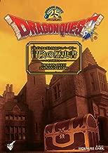 Dragon Quest 25th Anniversary Encyclopedia of Adventure History Book (Bouken no Rekishi Sho)