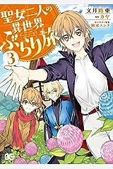 聖女二人の異世界ぶらり旅 3 (B's-LOG COMICS) Kindle版