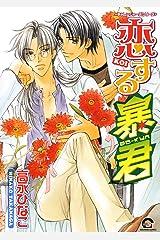 恋する暴君 1 (GUSH COMICS) Kindle版