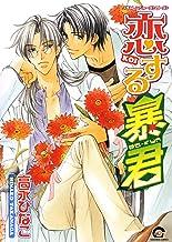 恋する暴君 1 (GUSH COMICS)