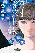 表紙: 絶対正義 (幻冬舎文庫)   秋吉理香子