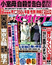 女性セブン 2021年 7月15日号 [雑誌] 週刊女性セブン