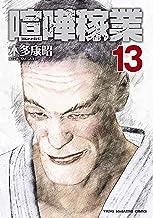 表紙: 喧嘩稼業(13) (ヤングマガジンコミックス)   木多康昭