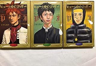 ピューと吹く! ジャガー 文庫版 コミック 全3巻完結セット (漫画文庫)