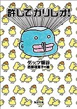 表紙: 許してガリレオ! (角川文庫)   ゲッツ 板谷