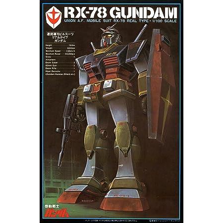 1/100 リアルタイプ RX-78 ガンダム(機動戦士ガンダム)
