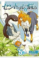 セントールの悩み(5)【特典ペーパー付き】 (RYU COMICS) Kindle版