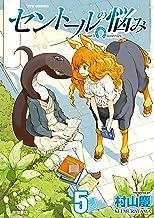 セントールの悩み(5)【特典ペーパー付き】 (RYU COMICS)