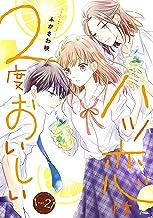 表紙: ハツ恋は2度おいしい 2巻(コミックニコラ) | ふかさわ映